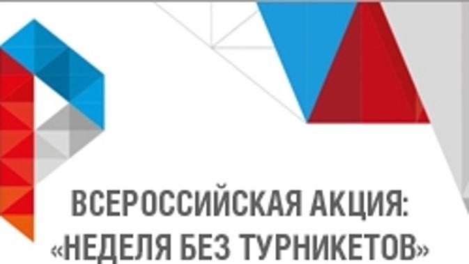 В Курганской области для студентов и школьников пройдет Всероссийская акция «Неделя без турникетов»
