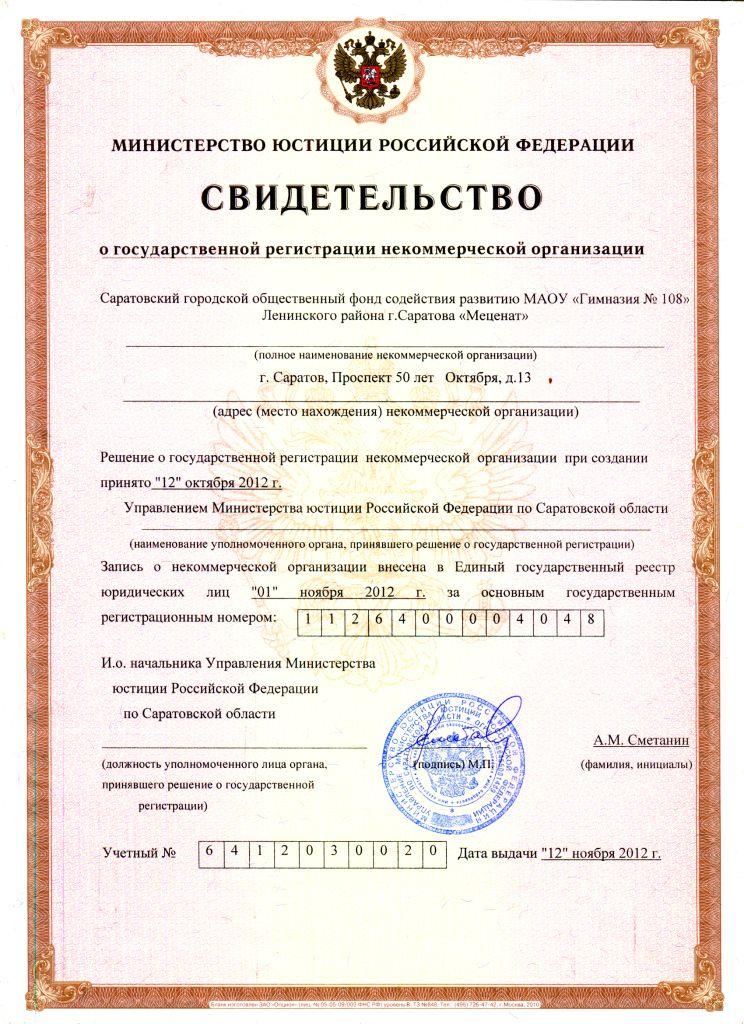 свидетельство о государственной регистрации предприятия конце концов